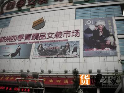 Hangzhou Sijiqing Garment wholesale Market